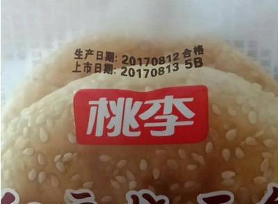 桃李红豆烧面包竟然过期了