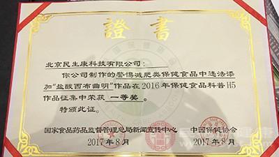 图为民福康H5类一等奖获奖证书
