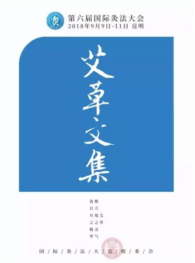《艾草文集》印刷 全面剖析艾草应用和艾草产业发展趋势