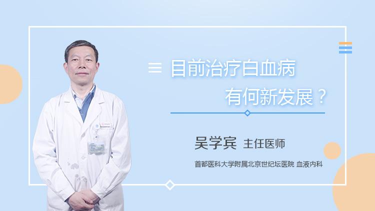 目前治疗白血病有何新发展