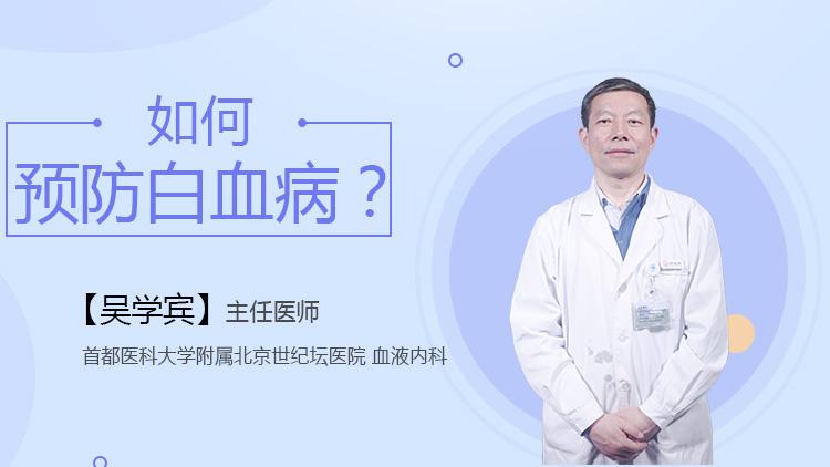 如何预防白血病