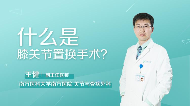 什么是膝关节置换手术