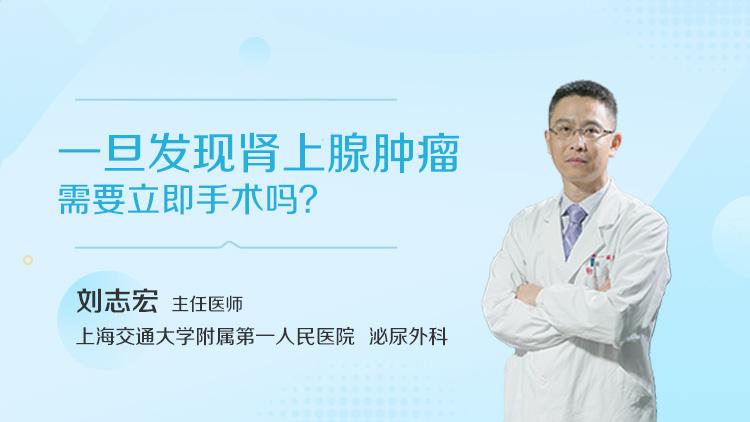 一旦发现肾上腺肿瘤需要立即手术吗