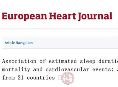 研究显示 睡眠不足 过度都能对健康造成负担