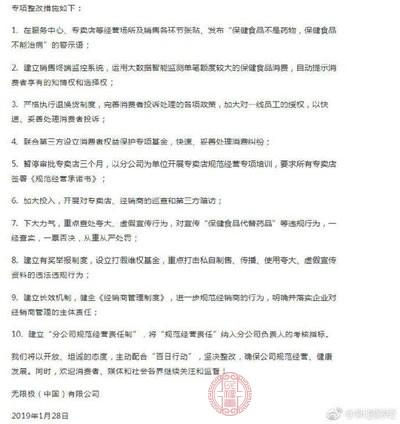 无限极(中国)有限公司向媒体发来10条专项整改措施