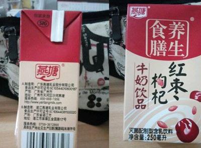 刚买的燕塘红枣牛奶竟无安全许可证