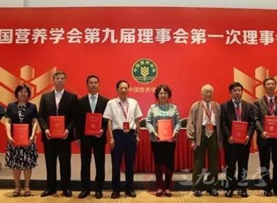 中国营养学会第九届理事会第一次会议宣言