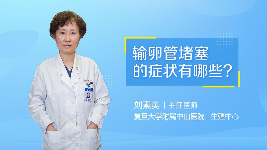 做输卵管通液好_输卵管堵塞的症状有哪些_王琳医生_民福康