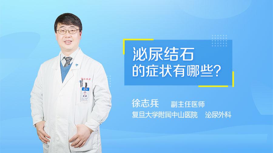泌尿结石的症状有哪些