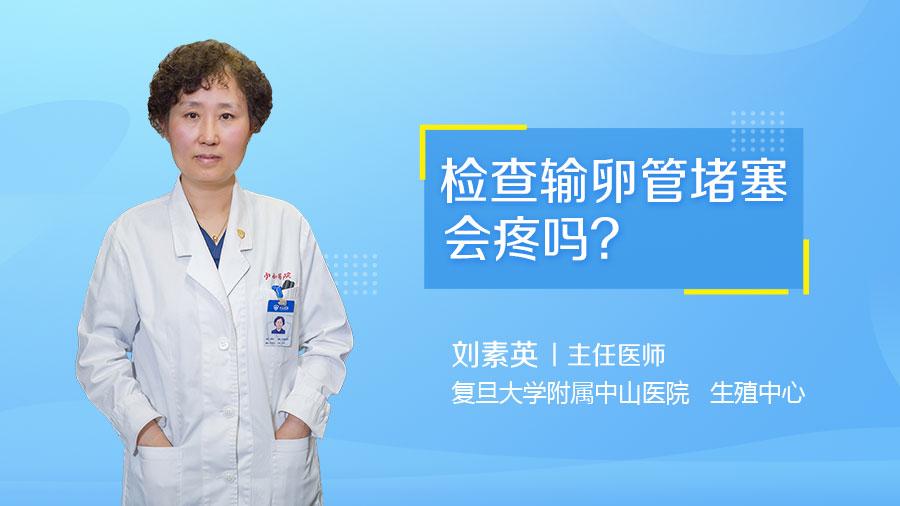 检查输卵管堵塞会疼吗