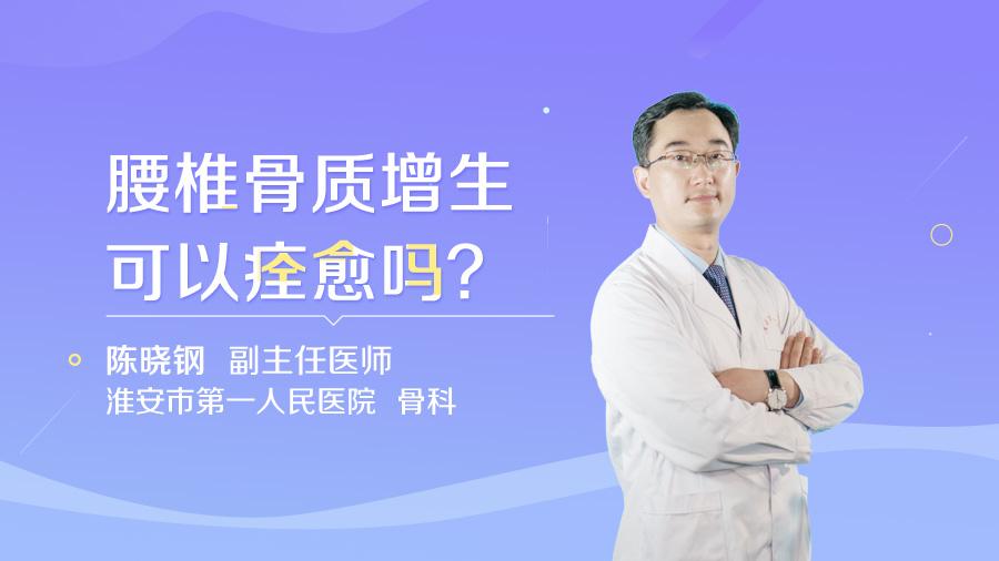 腰椎骨质增生可以痊愈吗