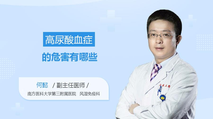 高尿酸血症的危害有哪些