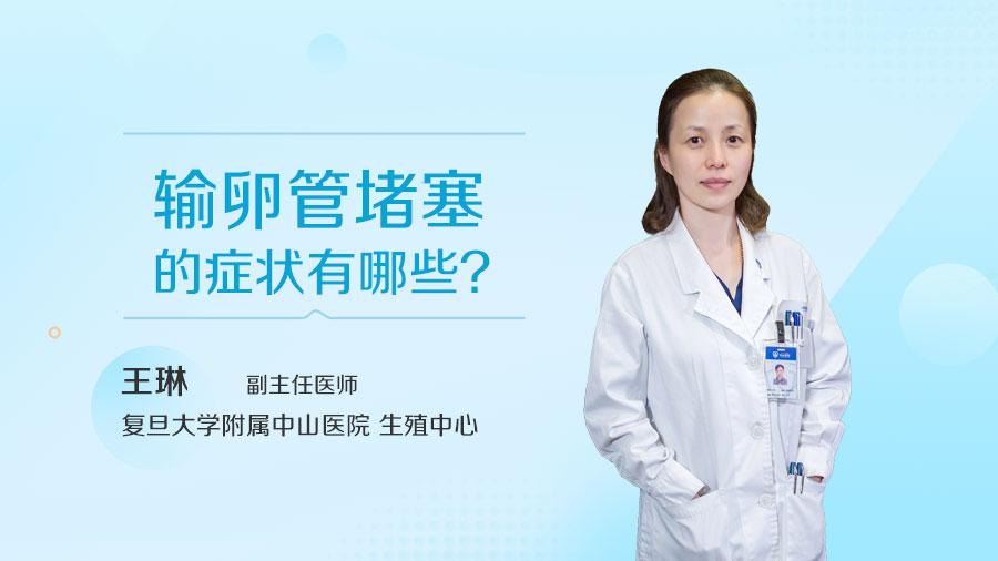 输卵管堵塞的症状有哪些