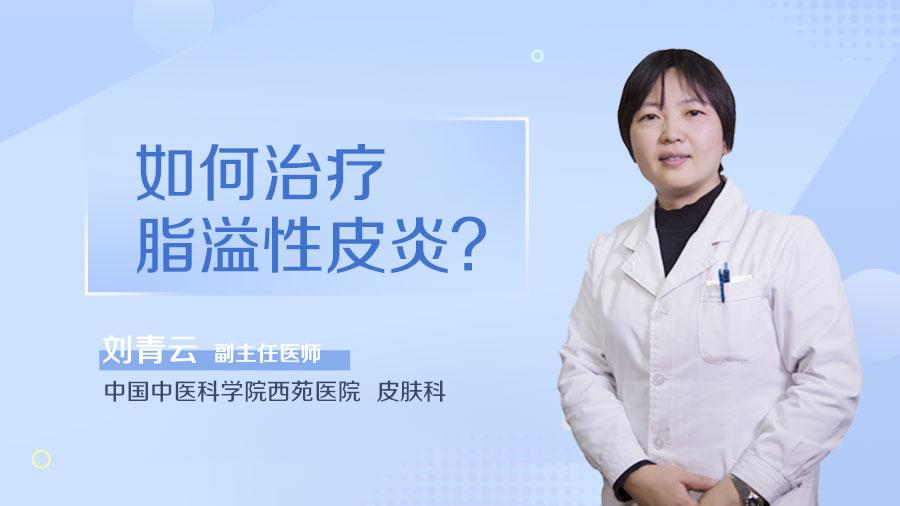 如何治疗脂溢性皮炎