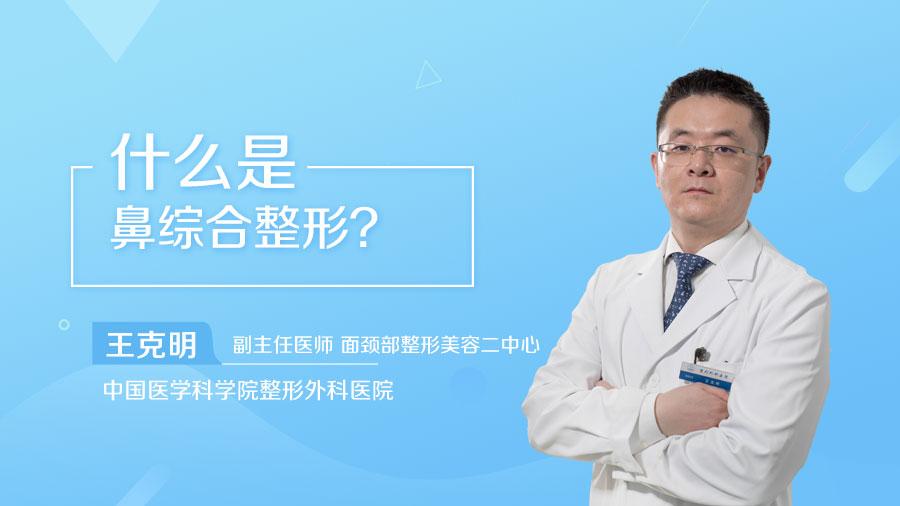什么是鼻综合整形