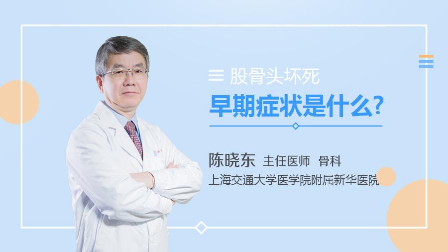 股骨头坏死早期症状是什么