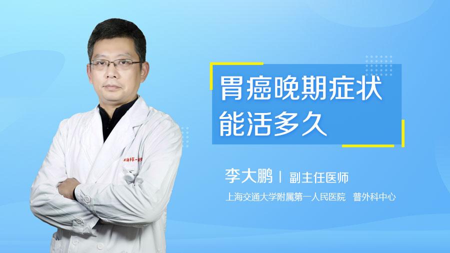 胃癌晚期症状能活多久