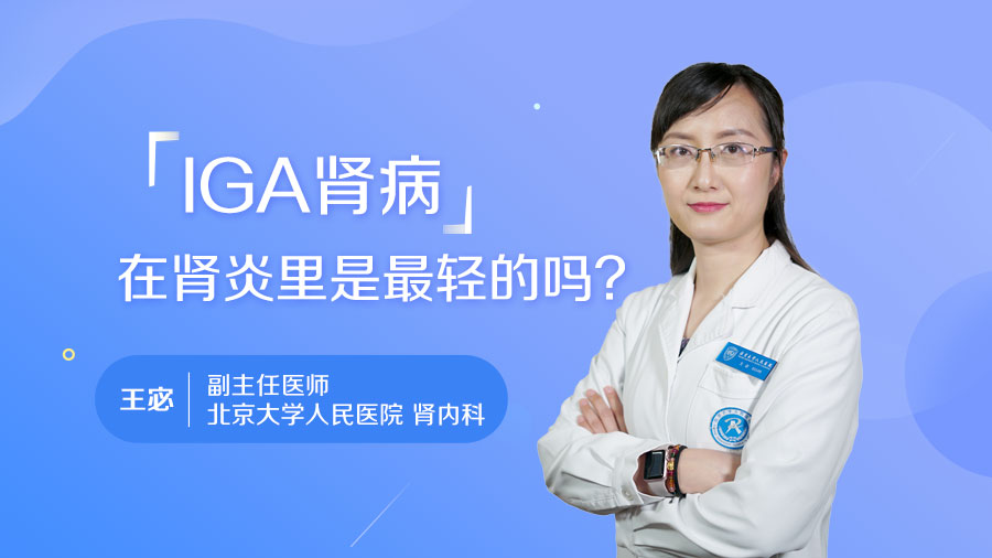 IGA肾病在肾炎里是最轻的吗