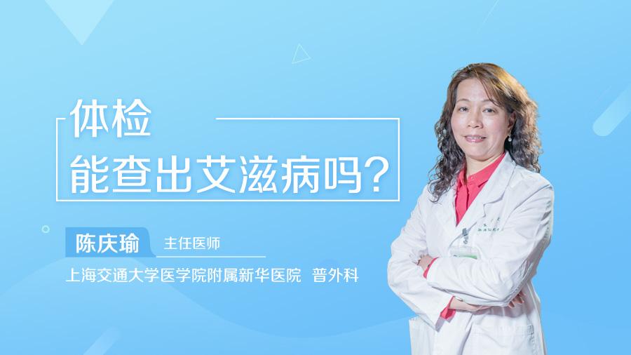 体检能查出艾滋病吗