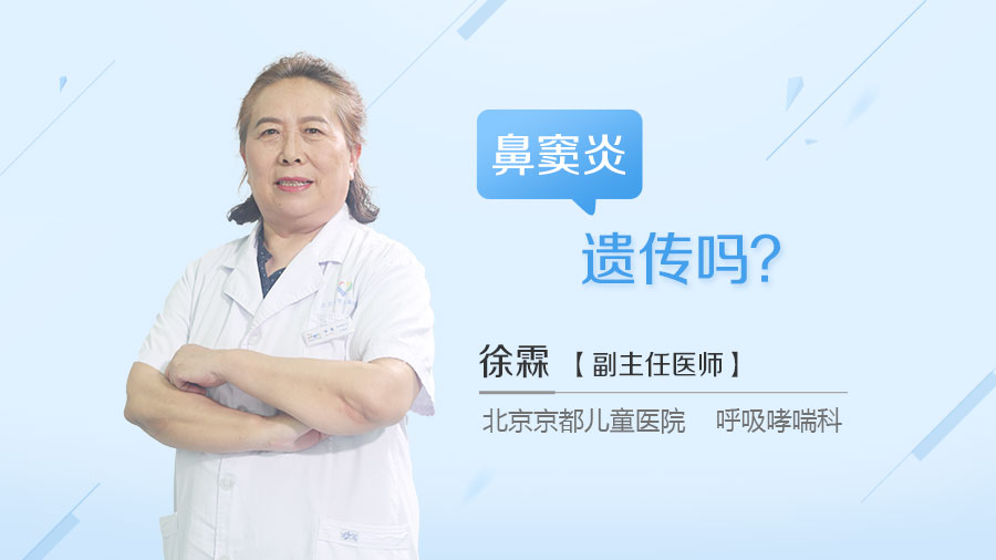 鼻窦炎遗传吗