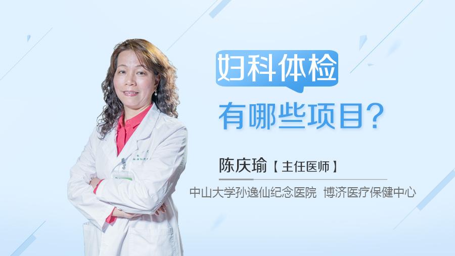 妇科体检有哪些项目