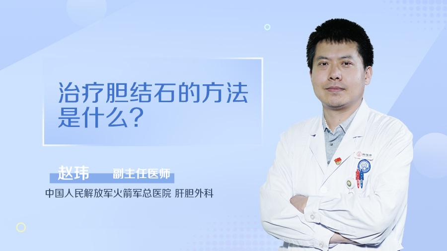 治疗胆结石的方法是什么