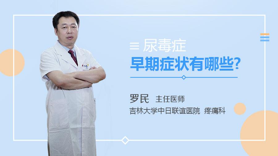 尿毒症早期症状有哪些