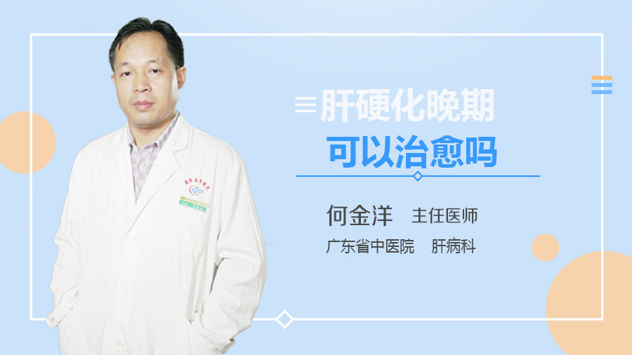 肝硬化晚期可以治愈吗