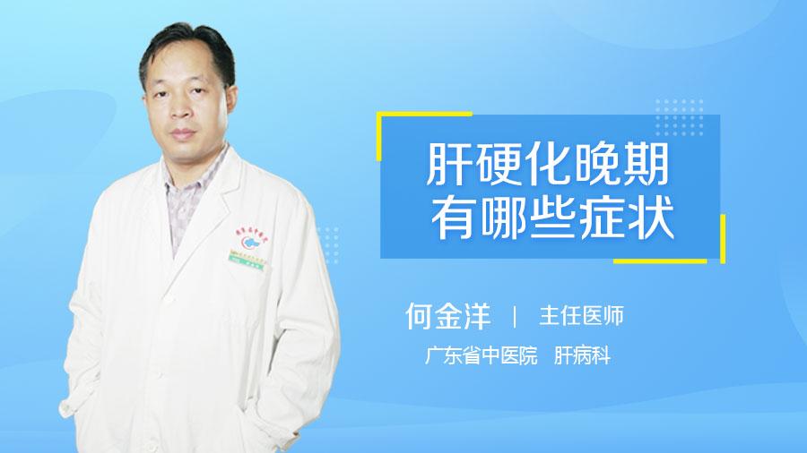 肝硬化晚期有哪些症状