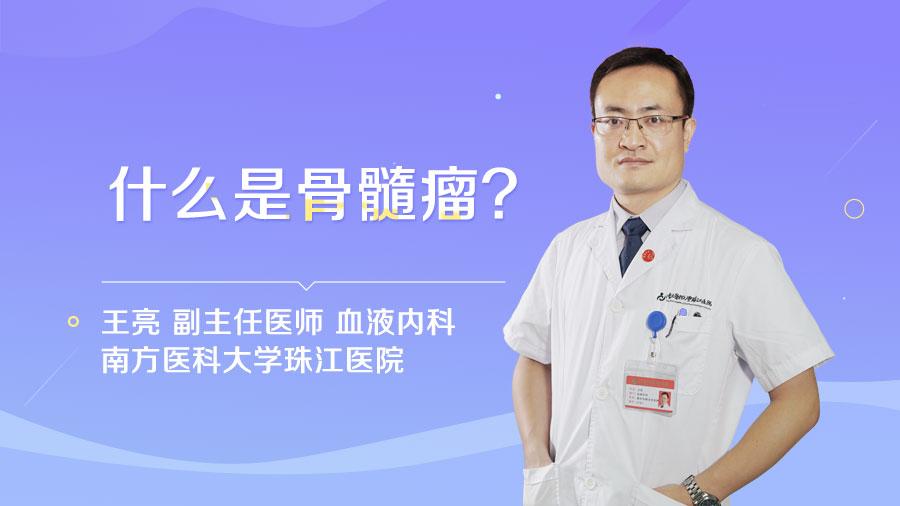 什么是骨髓瘤