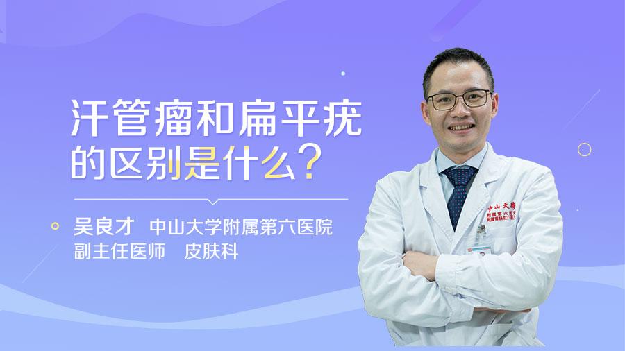 汗管瘤和扁平疣的区别是什么