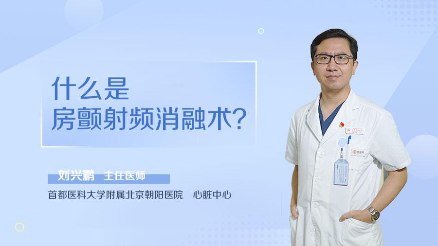 什么是房颤射频消融术