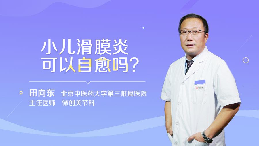 小儿滑膜炎可以自愈吗