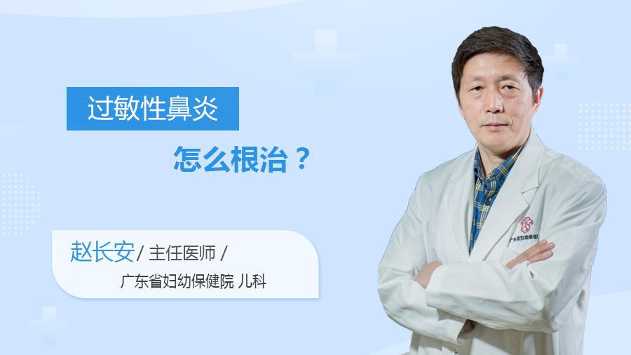 过敏性鼻炎怎么根治