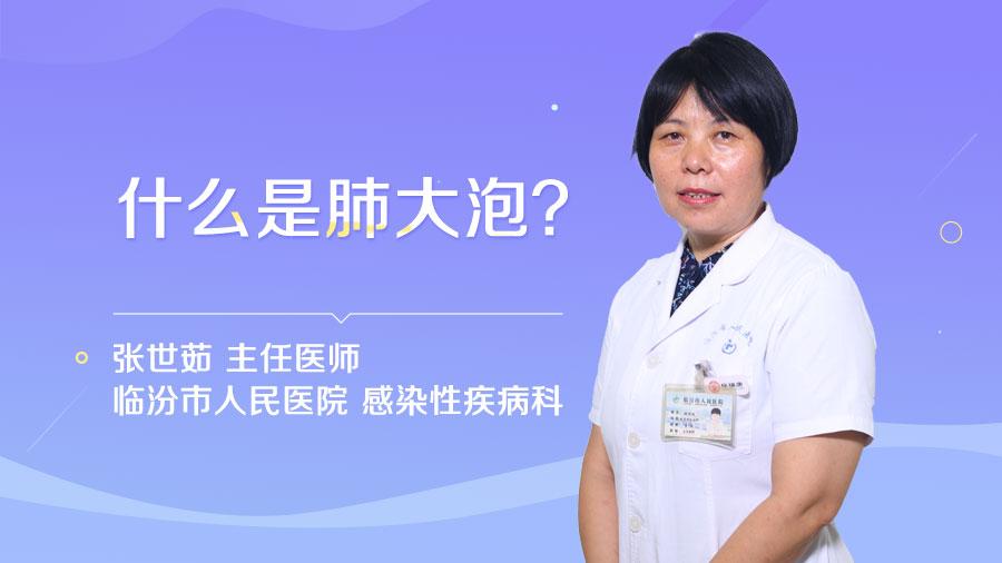什么是肺大泡