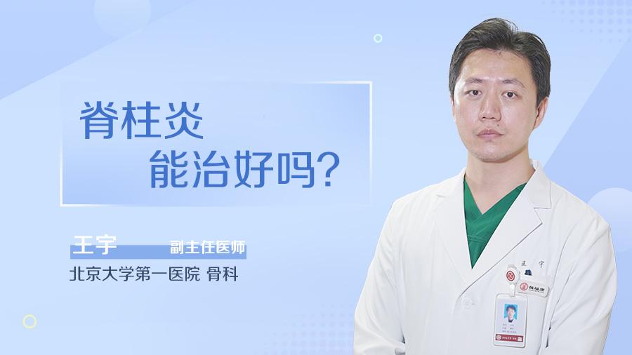 脊柱炎能治好吗