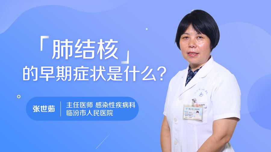 肺结核的早期症状是什么