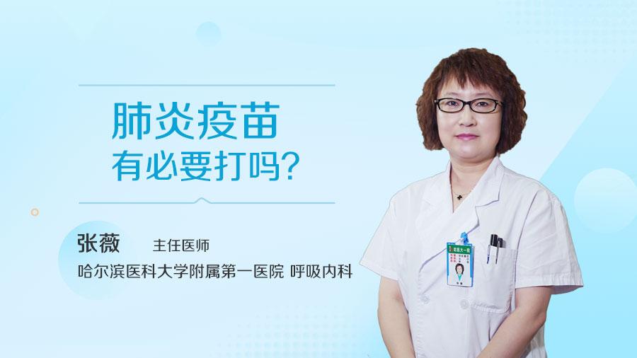 肺炎疫苗有必要打吗