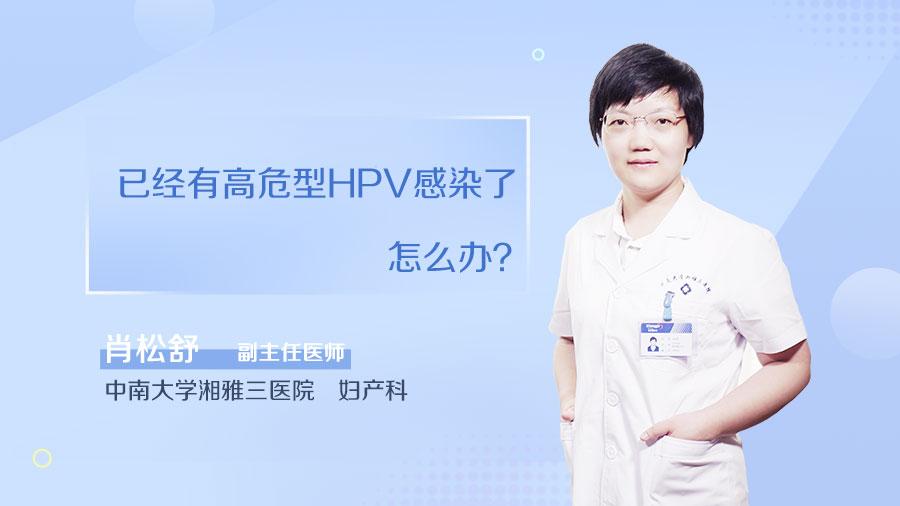 已经有高危型HPV感染了怎么办