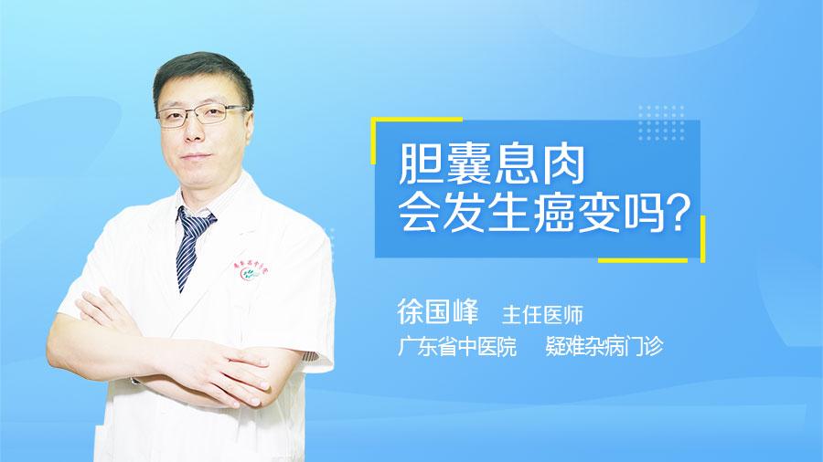 胆囊息肉会发生癌变吗