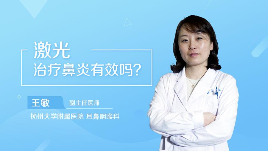 激光治疗鼻炎有效吗
