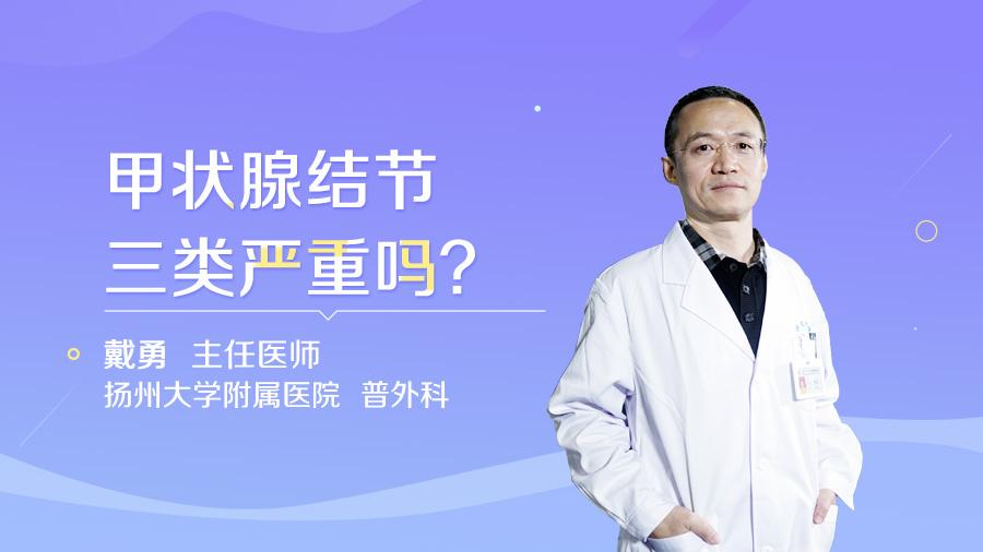 甲状腺结节三类严重吗