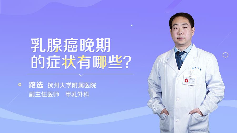 乳腺癌晚期的症状有哪些