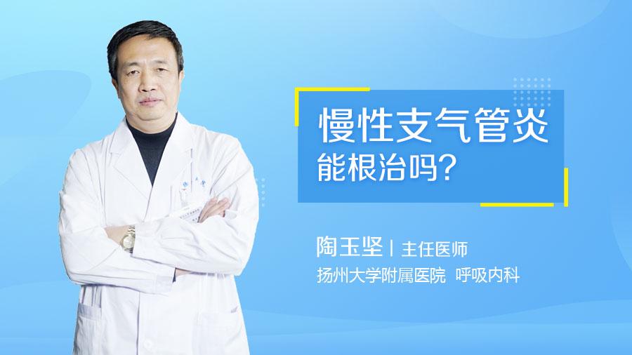 慢性支气管炎能根治吗