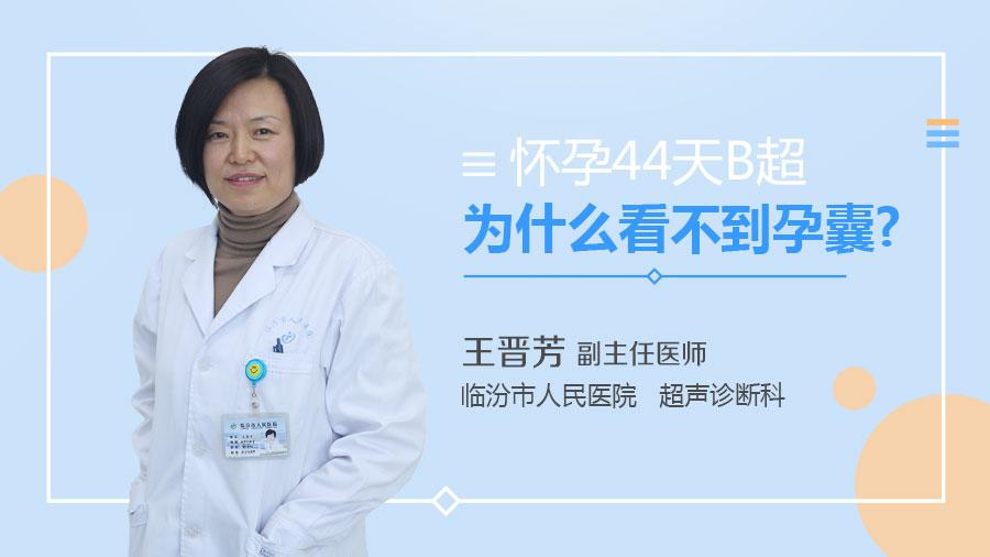 怀孕44天B超为什么看不到孕囊