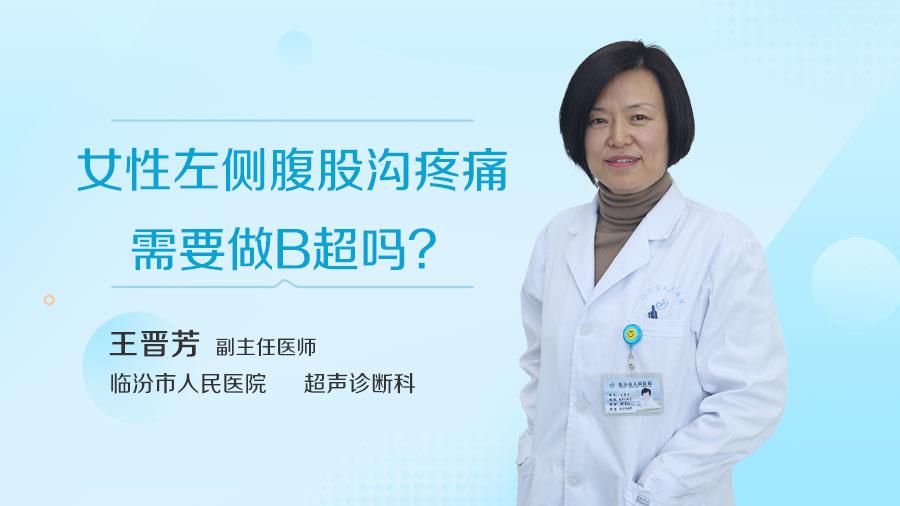 女性左侧腹股沟疼痛需要做B超吗