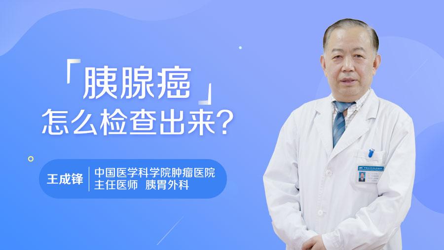 胰腺癌怎么检查出来