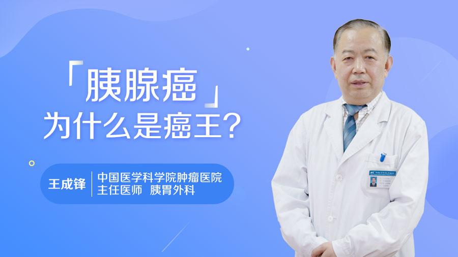 胰腺癌为什么是癌王