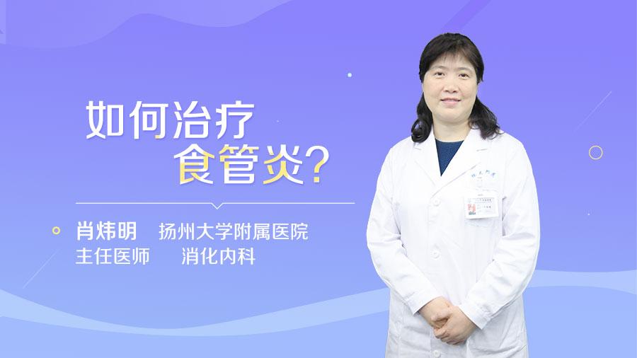 如何治疗食管炎