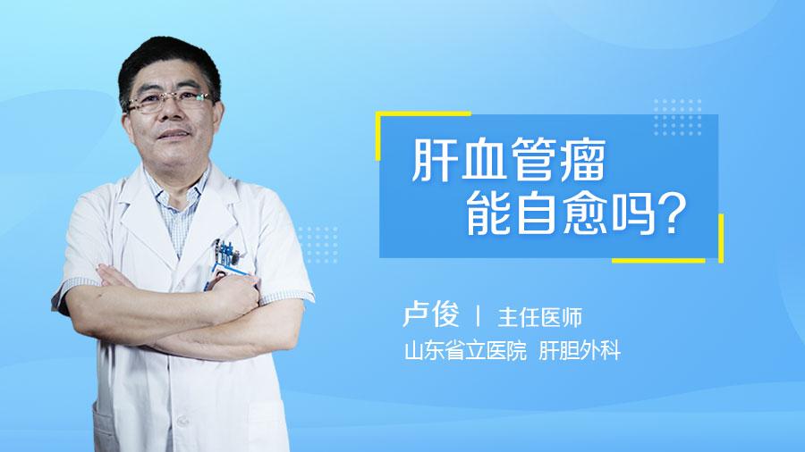 肝血管瘤能自愈吗